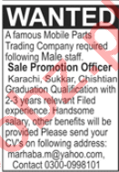 Sale Promotion Officer Jobs 2020 in Trading Company