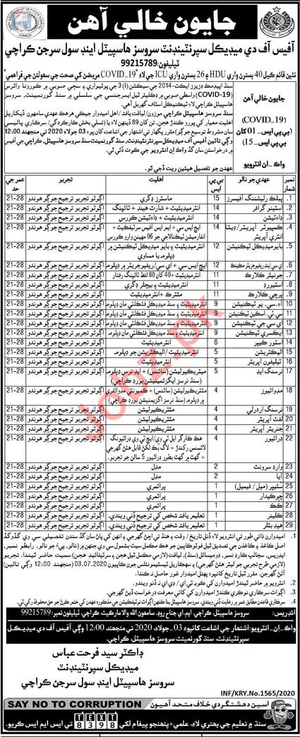 Services Hospital Karachi Jobs 2020 for Technician & Nurses