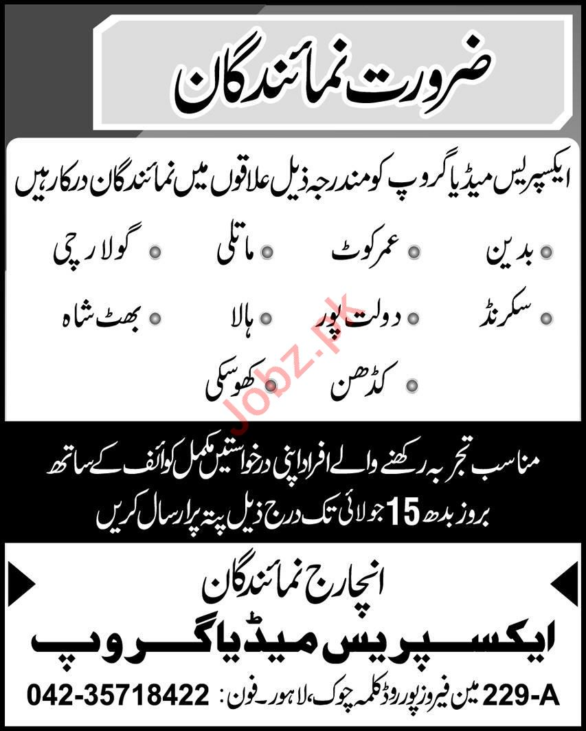 Express Media Group Jobs 2020 for News Reporter