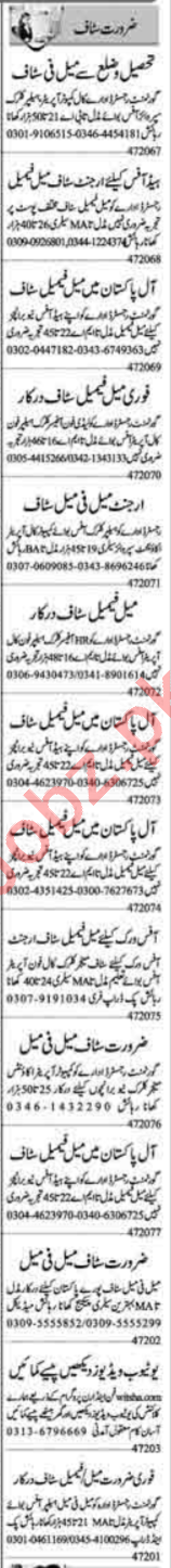 Admin Manager & Civil Supervisor Jobs 2020 in Lahore