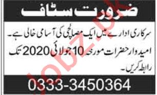 Public Sector Organization Rawalpindi Jobs 2020 for Masalchi