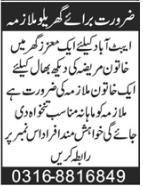 House Maid Job 2020 in Abbottabad KPK