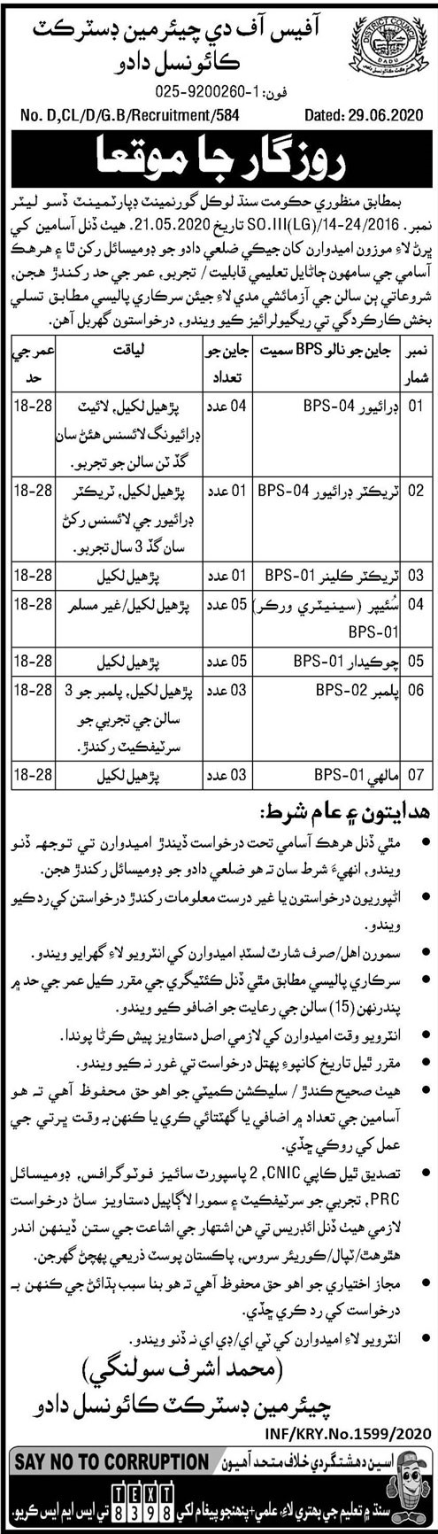 District Council Office Jobs 2020 in Dadu