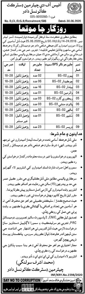 District Council Office Jobs 2020 For Miscellaneous Staff
