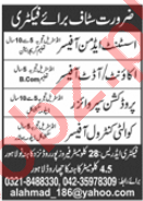 Assistant Admin Officer & Audit Officer Jobs 2020 in Lahore