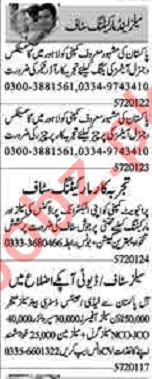 Dunya Sunday Classified Ads 5th July 2020 for Sales Staff