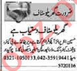 Dunya Sunday Classified Ads 5th July 2020 for House Staff