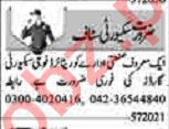 Dunya Sunday Classified Ads 5th July 2020 for Security Staff