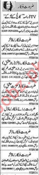 Dunya Sunday Classified Ads 5th July 2020 for Showbiz