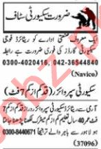 Nawaiwaqt Sunday Classified Ads 5th July 2020 for Security