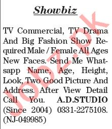 The News Sunday Classified Ads 5th July 2020 for Showbiz