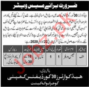 30 Corps Defence Company Gujranwala Cantt Jobs 2020