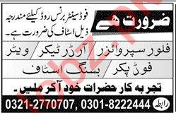 Floor Supervisor & Order Booker Jobs 2020 in Karachi