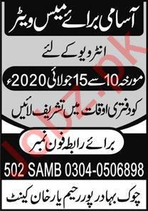 502 SAMB Rahim Yar Khan Jobs 2020 for Mess Waiter