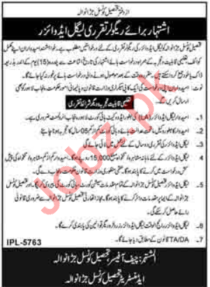 Tehsil Council Jaranwala Jobs 2020 for Legal Advisor