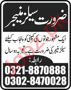 Sales Manager & Marketing Manager Jobs 2020 in Lahore