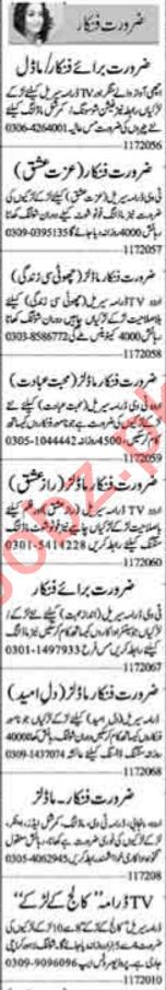 Actors & Models Jobs Career Opportunity in Lahore
