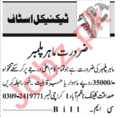 AC Technician & Plumber Jobs 2020 in Lahore