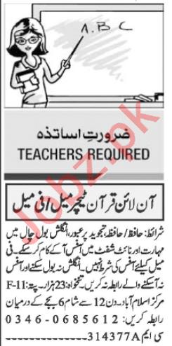 Teacher & Quran Teacher Jobs 2020 in Islamabad