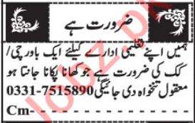 Cook & Chef Jobs 2020 in Quetta