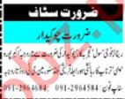Watchman & Security Guard Jobs 2020 in Peshawar