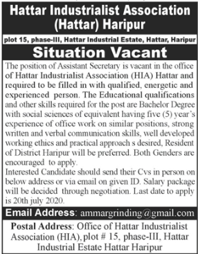 Hattar Industrialist Association HIA Job 2020