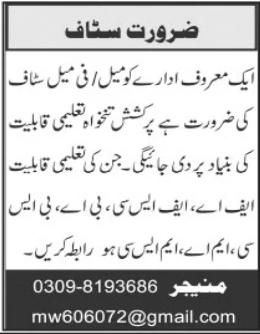 Office Staff Jobs 2020 in Quetta Balochistan