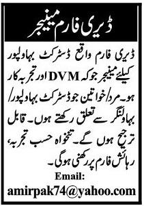 Dairy Farm Manager Job 2020 in Bahawalpur