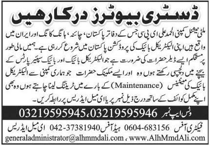 Distributors Jobs 2020 in Lahore