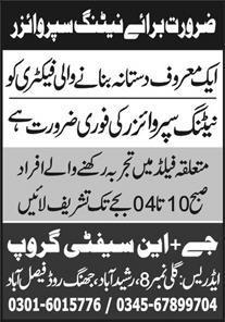 Netting Supervisor Job 2020 in Faisalabad