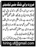 Knitting Machine Technician Job 2020 in Karachi