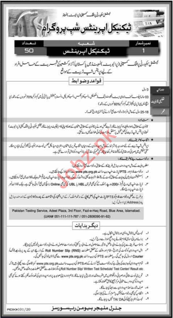 National Security Printing Company NSPC Jobs 2020