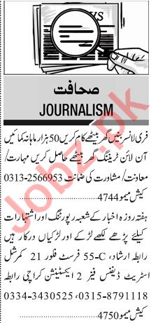 Jang Sunday Classified Ads 12th July 2020 for Journalism