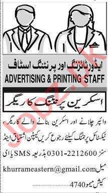 Jang Sunday Classified Ads 12th July 2020 Advertising Staff