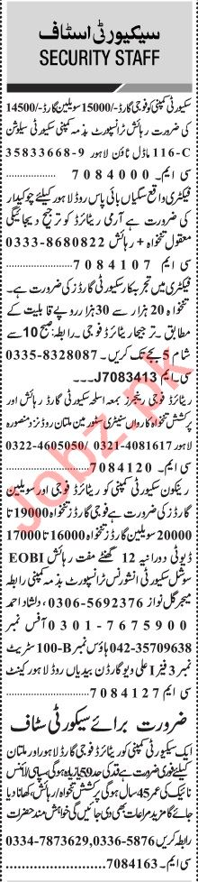 Jang Sunday Classified Ads 12th July 2020 for Security Staff
