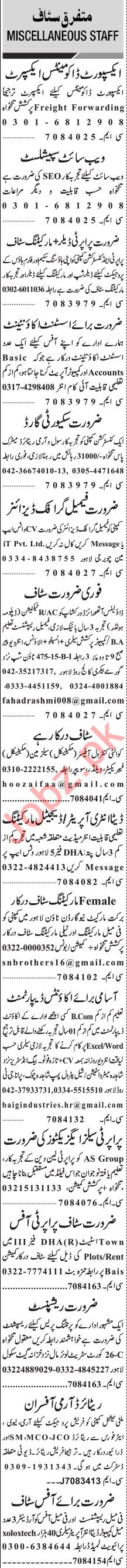 Jang Sunday Classified Ads 12th July 2020 for Admin Staff