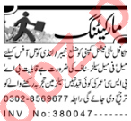 Aaj Sunday Classified Ads 12th July 2020 for Marketing Staff