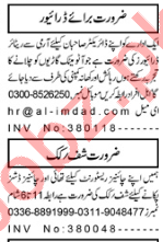 Aaj Sunday Classified Ads 12th July 2020 for Domestic Staff