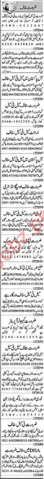 Dunya Sunday Classified Ads 12th July 2020 for Office Staff