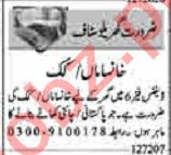 Dunya Sunday Classified Ads 12th July 2020 for House Staff