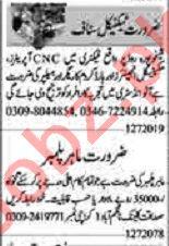 Dunya Sunday Classified Ads 12th July 2020 Technical Staff
