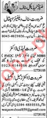 Dunya Sunday Classified Ads 12th July 2020 for Medical Staff