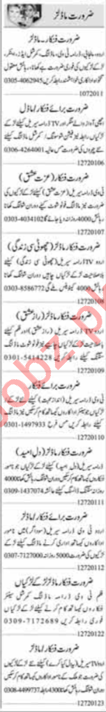 Dunya Sunday Classified Ads 12th July 2020 for Models