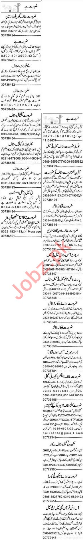 Express Sunday Lahore Classified Ads 12th July 2020