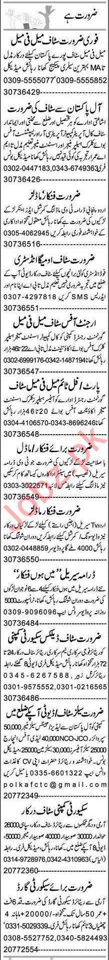 Express Sunday Multan Classified Ads 12th July 2020