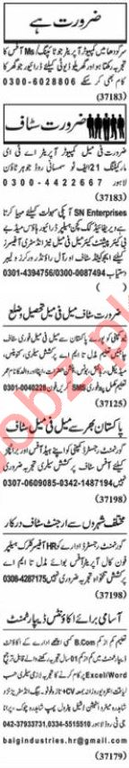 Nawaiwaqt Sunday Classified Ads 12th July 2020 Office Staff
