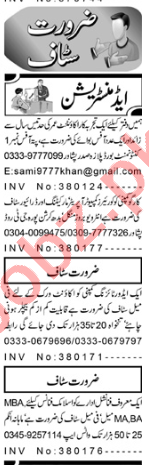 Accountant & Office Boy Jobs 2020 in Peshawar