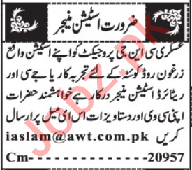 Station Manager Jobs 2020 in Askari CNG Project Quetta