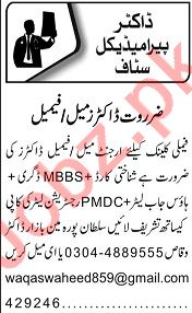 Doctor & Lady Doctor Jobs 2020 in Lahore