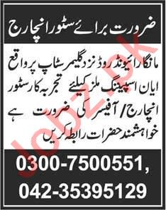 Store Incharge & Store Officer Jobs 2020 in Lahore
